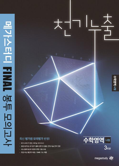천기누출 메가스터디 파이널 봉투모의고사 수학영역 나형 (2019년)