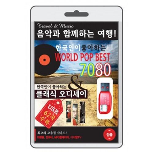 [USB] 월드팝 7080&클래식 오디세이