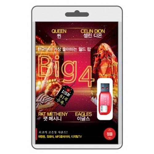 [USB] 한국인이 가장 좋아하는 월드팝 Big4 (이글스/퀸/팻 메스니/셀린디온)