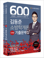 2020 김동준 소방학개론 단원별 기출문제집 600제 - 전2권