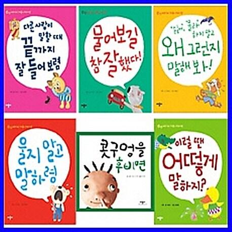 베이비 커뮤케이션 5종 + 콧구멍을 후비면 1종 - 전6권