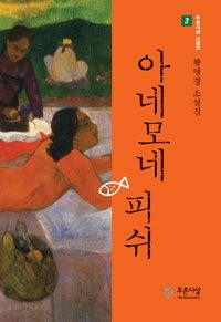 아네모네 피쉬 : 황영경 소설집