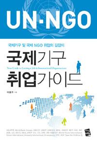 국제기구 취업가이드 : 국제기구 및 국제 NGO 취업의 길잡이