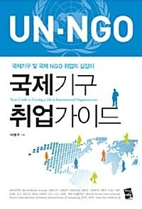 국제기구 취업가이드