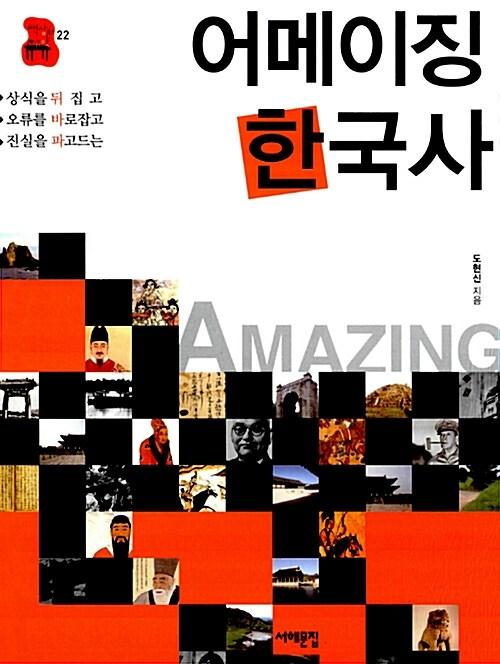 어메이징 한국사