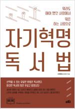 자기혁명 독서법 : 뭐라도 해야 했던 사람에서 뭐든 하는 사람으로