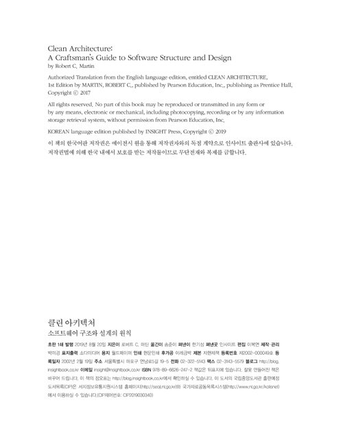 클린 아키텍처 : 소프트웨어 구조와 설계의 원칙