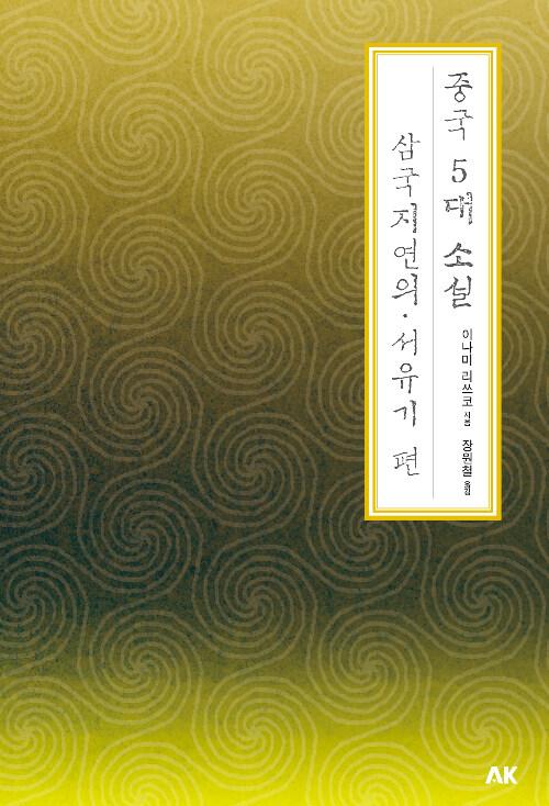 중국 5대 소설 삼국지연의.서유기 편