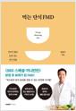 [중고] 먹는 단식 FMD