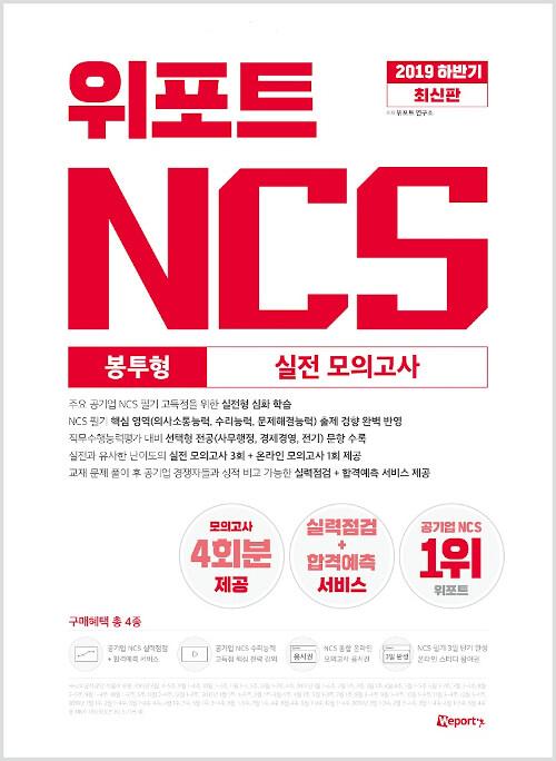 2019 하반기 최신판 위포트 NCS 실전 모의고사 (봉투형)