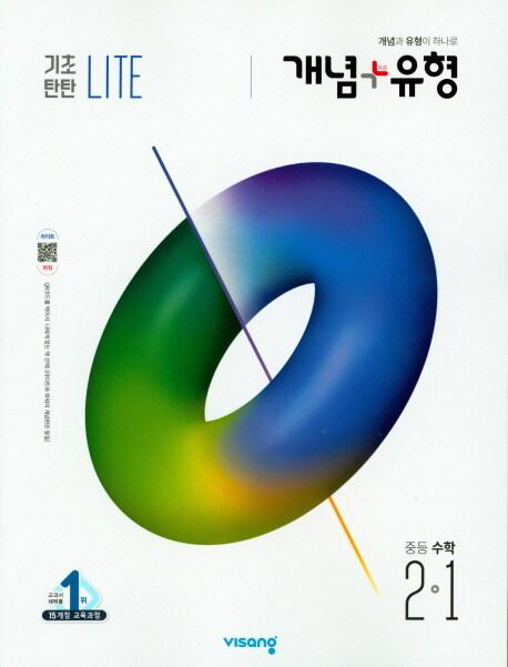 개념 + 유형 기초탄탄 라이트 중등 수학 2-1 (2020년)