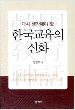 [중고] 다시 생각해야 할 한국교육의 신화