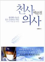 천사 의사 박준철