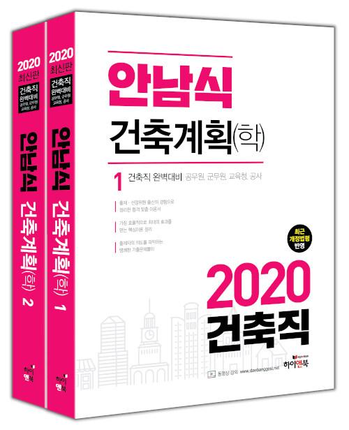 2020 안남식 건축계획(학) - 전2권