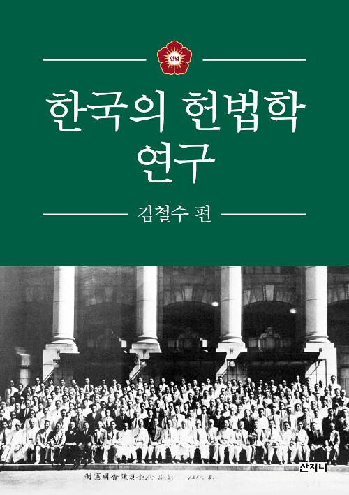 한국의 헌법학 연구