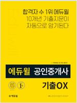 에듀윌 공인중개사 2차 공인중개사법령 및 중개실무 기출 OX