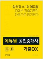 에듀윌 공인중개사 2차 부동산공법 기출 OX