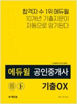 에듀윌 공인중개사 2차 부동산세법 기출 OX