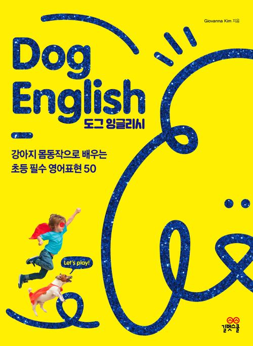 Dog English(도그잉글리시)
