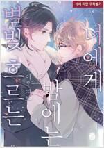 [고화질] [슈크림] [BL] 별빛 흐르는 밤에는 너에게