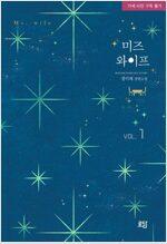[세트] 미즈 와이프 (총2권/완결)