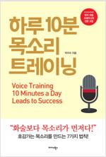 하루 10분 목소리 트레이닝