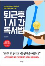 퇴근 후 1시간 독서법 : 시간관리 전문가 정소장의 직장인 특급 독서 전략