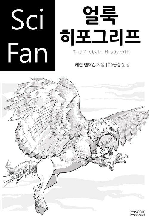 얼룩 히포그리프 - SciFan 제151권