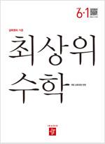 최상위 초등 수학 6-1 (2020년)