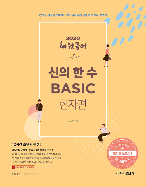 2020 혜원국어 신의 한 수 BASIC 한자편