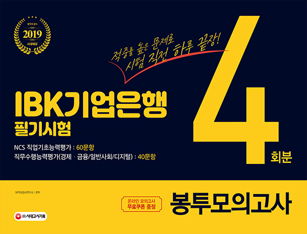 2019 IBK기업은행 필기시험 봉투모의고사 4회분