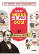 NEW 서울대 선정 인문고전 60선 47 : 예링 권리를 위한 투쟁