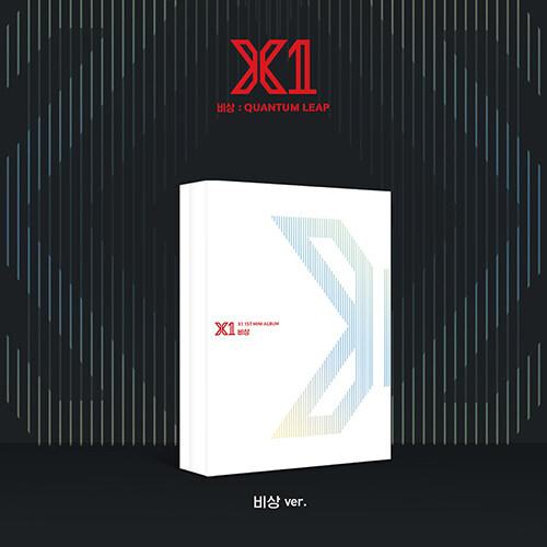 X1(엑스원) - 미니 1집 비상 : QUANTUM LEAP [비상 Ver.]
