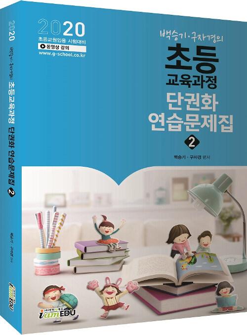 2020 백승기.구자경의 초등교육과정 단권화 연습문제집 2 - 전2권