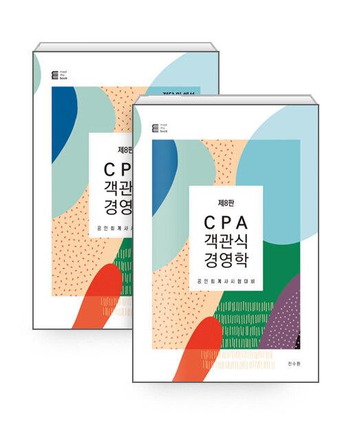 CPA 객관식 경영학 - 전2권