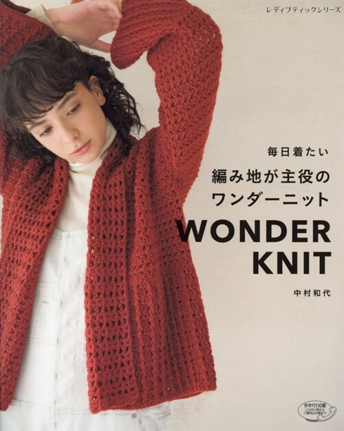 每日着たい 編み地が主役のワンダ-ニット