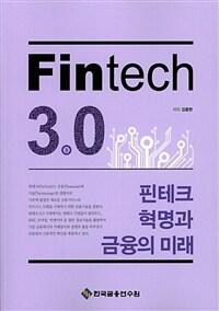 핀테크 3.0 : 핀테크 혁명과 금융의 미래 / 5판