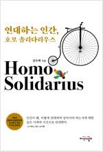 연대하는 인간, 호모 솔리다리우스