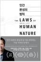 [eBook] 인간 본성의 법칙