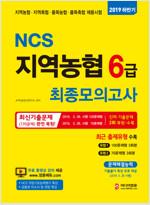 2019 하반기 NCS 지역농협 6급 최종모의고사