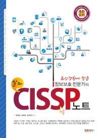(정보보호 전문가의 알짜) CISSP 노트 개정판