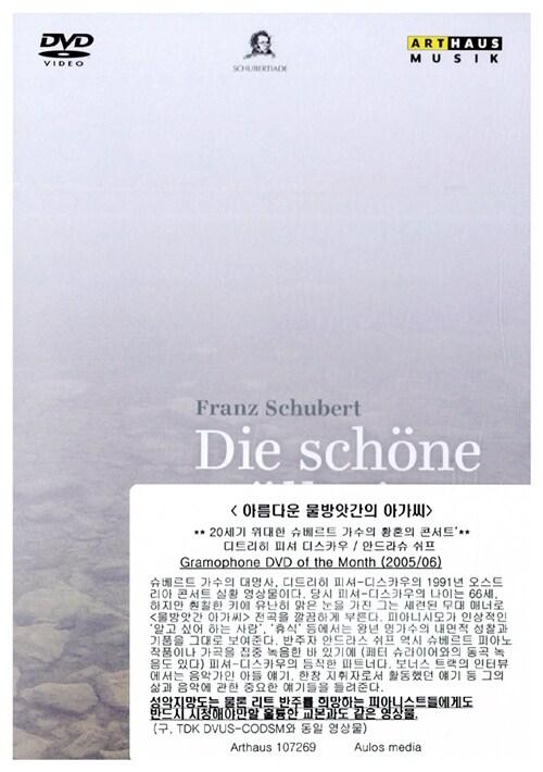 [수입] 슈베르트 : 아름다운 물레방앗간 아가씨