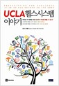[중고] UCLA 헬스시스템 이야기