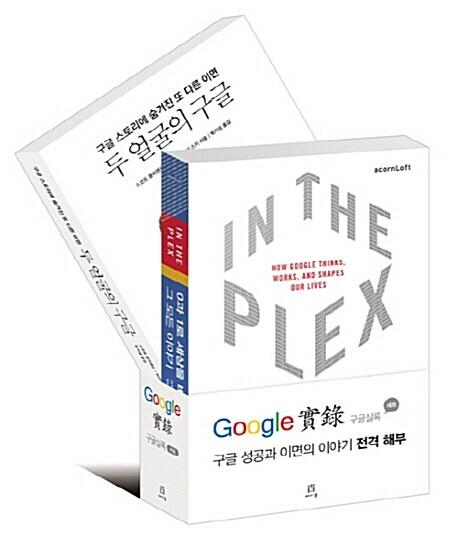 구글실록 Google 實錄 세트 - 전2권