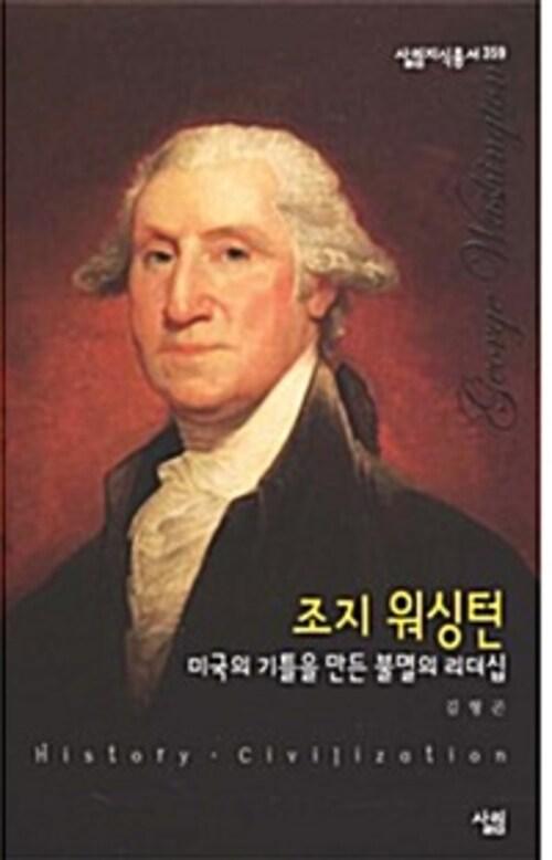 조지 워싱턴 : 미국의 기틀을 만든 불멸의 리더십 - 살림지식총서 359