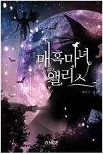 [세트] 매혹마녀 앨리스 (총4권/완결)