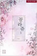 [세트] [BL] 꼴라쥬 (collage) (외전 포함) (총3권/완결)