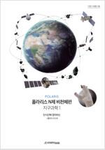 폴라리스 N제 비천체편 지구과학 1 (2019년)