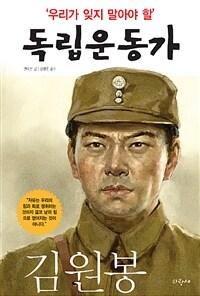 우리가 잊지 말아야 할 독립운동가. 10, 김원봉