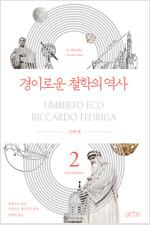 경이로운 철학의 역사 2